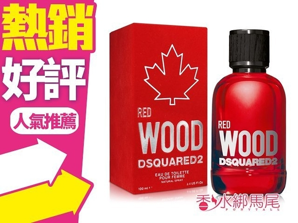 ◐香水綁馬尾◐DSQUARED2 RED WOOD 心動紅 女性淡香水 100ML
