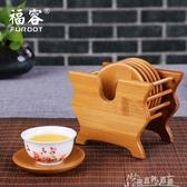 福容杯墊功夫茶具配件中式竹制茶杯墊茶道茶杯竹墊創意墊茶託套裝 新春禮物