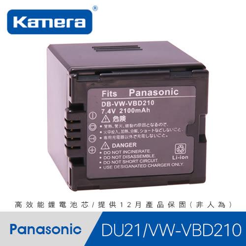 【marsfun火星樂】Kamera DU21/VW-VBD210 相機 副廠電池 鋰電池/充電電池/Panasonic/GS10/GS100K/GS120