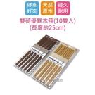 【珍昕】雙荷優質木筷(10雙入)(長度約25cm)/木筷/筷子/餐具