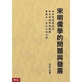 宋明儒學的問題與發展(2版)
