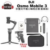 (現貨免運)DJI 大疆 手機三軸穩定器 OSMO Mobile 3 套裝保固版 折疊式 OSMO M3 公司貨