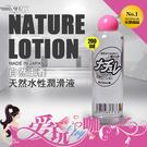 【200ml】日本 NPG 自然主義天然水性潤滑液 NATURE LOTION
