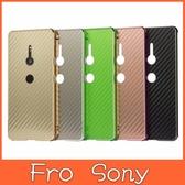 Sony XZ3 碳纖紋 金屬防摔殼 二合一 手機殼 保護殼 四腳防摔 PC硬殼