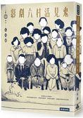 影劇六村活見鬼(「來福印鑑」限量版)