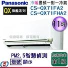 【信源】(含標準安裝)11坪nanoeX+G負離子【Panasonic冷暖變頻一對一】CS-QX71FA2+CS-QX71FHA2