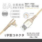 三星A40S SM-A3050 SM-A3051《台灣製造Type-C 5A手遊彎頭L型快充線 加長充電線 金屬編織線》