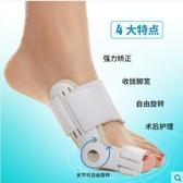 腳趾矯正器大拇指外翻硅膠分趾器大骨離足內翻男女夜用 『洛小仙女鞋』