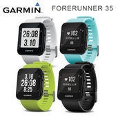 【金鶴健康生活百貨】Garmin Forerunner 35 心律智慧錶 健身手環 心律錶 公司貨保固一年