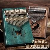 卡林巴琴拇指琴17音卡靈巴琴初學者入門樂器卡琳巴kalimba手指琴