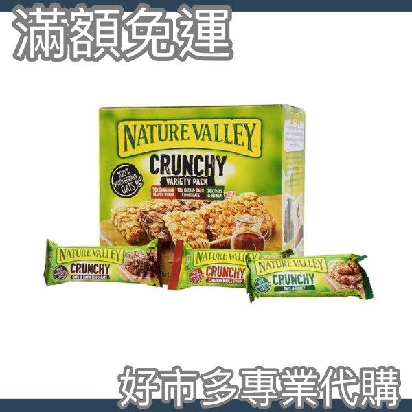 滿額免運 含稅開發票 【好市多專業代購】Nature Valley 天然谷 綜合口味燕麥棒 40 入/1.68 公斤
