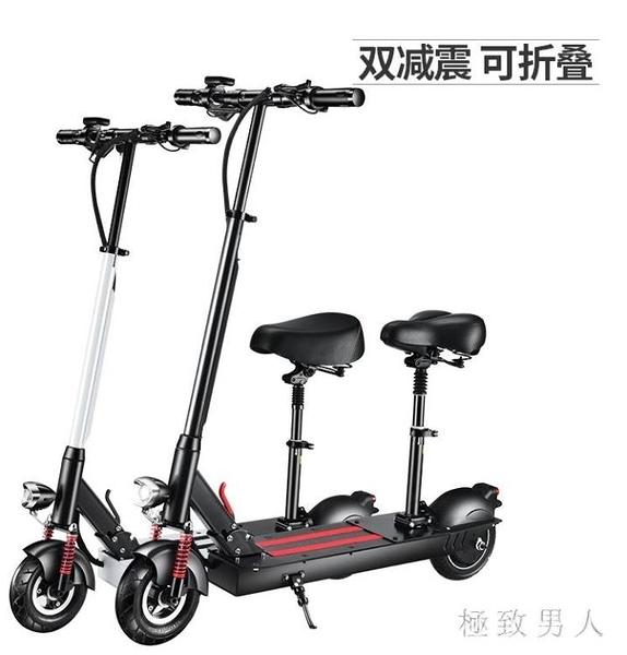 電池電動滑板車 成人折疊代駕兩輪代步車迷你電動車電瓶車 LJ8120【極致男人】