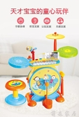 寶麗兒童鼓架子鼓兒童初學者1-3-6歲敲打樂器寶寶爵士鼓玩具【快速出貨】