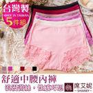 女性 MIT舒適 蕾絲中腰內褲 雙倍蕾絲 台灣製造 No.8813 (5件組)-席艾妮SHIANEY