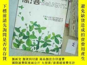 二手書博民逛書店驚喜罕見delight 2011年4月刊Y203004