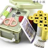 針線盒 家用針線盒套裝多功能收納整理盒