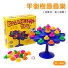 【888便利購】平衡樹疊疊樂遊戲(托普塔...