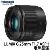 Panasonic LUMIX G 25mm F1.7 ASPH. 黑色 (免運 台松公司貨) 定焦鏡頭 H-H025
