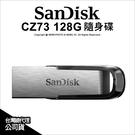 SanDisk CZ73 128G USB3.0 128GB 隨身碟 150MB/s 公司貨【可刷卡】 薪創數位