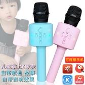 麥克風 兒童話筒卡拉ok唱歌機寶寶玩具音響一體手機麥克風無線藍芽家用 【快速出貨免運】