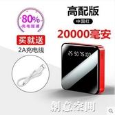 迷你充電寶20000毫安超薄蘋果華為oppo小米紫米手機通用大容量專用快充閃充 創意空間