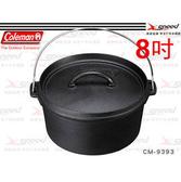 【速捷戶外露營】【美國Coleman】CM-9393 SF荷蘭鍋/8吋 免開鍋 ※可搭配焚火台或吊鍋架使用