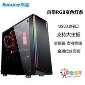 主機箱 電腦機箱台式DIY全側透RGB游戲簡約防塵水冷大板機箱背線T 1色