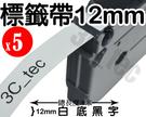 [ 副廠 x5捲 Brother 12mm TZ-231 白底黑字 ] 兄弟牌 防水、耐久連續 護貝型標籤帶 護貝標籤帶