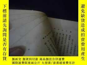 二手書博民逛書店罕見貪官污吏傳12588 出版1912