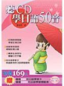 (二手書)聽CD學日語50音(2CD)