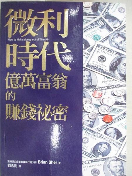 【書寶二手書T7/投資_AQF】微利時代億萬富翁的賺錢祕密_劉孟釗, BRAINS
