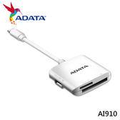 威剛 ADATA AI910 三用讀卡機 – iOS/Android/Windows