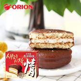 韓國 Orion 好麗友 情巧克力派 (2入) 78g 巧克力派 巧克力 夾心派 餅乾