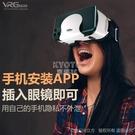 快速出貨VR眼鏡3D虛擬現實游戲機體感智慧手機看電影雙手柄玩游戲VR頭