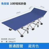折疊床架 折疊床 單人午休床 家用午睡床 辦公室便攜行軍床 簡易躺椅陪護床