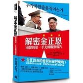 解密金正恩(南韓的第一手北韓觀察報告)