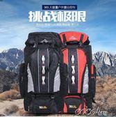 登山包  特大背包大容量男80升90戶外旅行包後背包旅游登山包打工行李背囊  coco衣巷