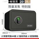 保險櫃 家用小型迷你保險箱 指紋密碼25cm辦公全鋼防盜保險櫃 【全館免運】