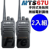 【2入組】MTS-67U 無線電對講機 免執照 IP67防水防塵等級 免執照對講機 67U