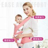 嬰兒腰凳背帶單凳前抱式抱寶寶坐凳四季通用多功能新生小孩抱帶【米拉生活館】