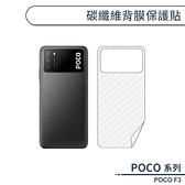 POCO F3 碳纖維背膜保護貼 保護膜 手機背貼 手機背膜