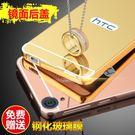 HTC820手機殼 htc820t手機套D820u金屬邊框820s保護外套硬潮男女 時尚芭莎