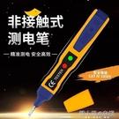 多功能感應報警電筆非接觸測量電筆查斷點智慧測電筆YYS 韓小姐