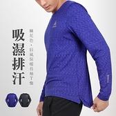 HODARLA 男辰風長袖T恤(台灣製 吸濕排汗 慢跑 路跑 上衣 反光 運動≡體院≡ 31614