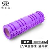 健身泡沫軸瑜伽柱肌肉放鬆滾軸瘦腿滾筒狼牙按摩棒瑯琊棒棍  WY 【限時82折】