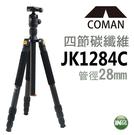 COMAN 科曼 JK-1284C+CQ-1 28mm四節反折碳纖腳架組