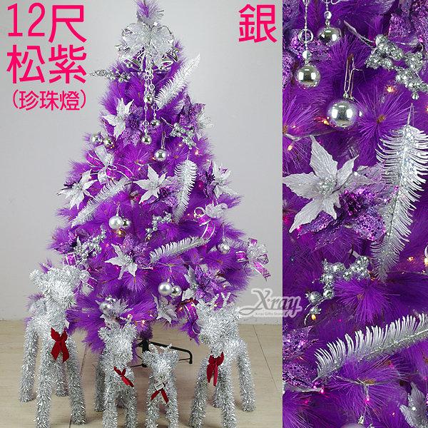 節慶王【X030025a】12尺紫色高級松針成品樹(銀色系),聖誕樹/佈置/聖誕節/會場佈置/聖誕燈