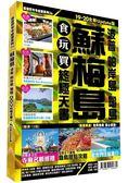 蘇梅食玩買終極天書 2019 20全新Update版(波普 帕岸島 龜島)
