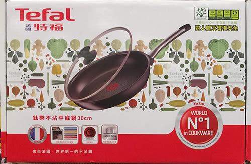 【隔日出貨】TEFAL TALENT FRY PAN 鈦樂系列不沾平底鍋 30CM 含蓋