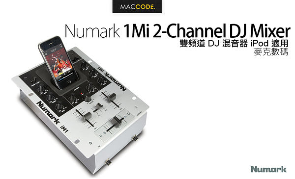 Numark 1Mi 2-Channel DJ Mixer With Dock 雙頻道 DJ 混音器 iPod 專用 免運費
